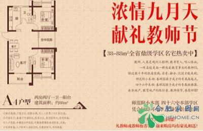 春晖园教师节活动海报
