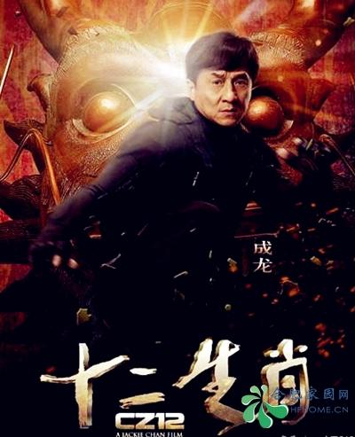 电影《十二生肖》宣传海报