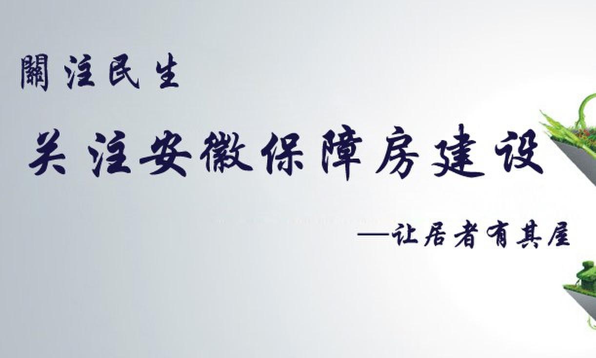 topiclist皖房网 -- 安徽省房地产业协会门户网