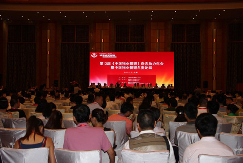 第13届《中国物业管理》杂志协办年会举行