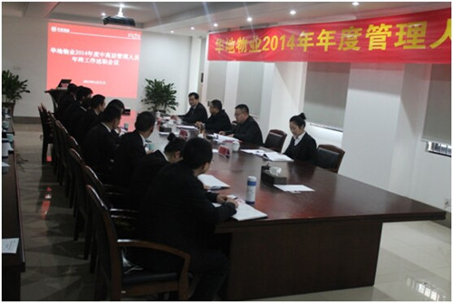 华地物业组织召开系列述职工作总结会