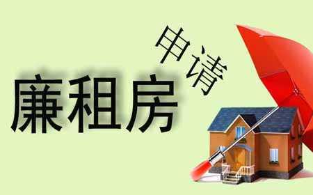 HOME-88必发市申请廉租住房保障服务指南(2015)